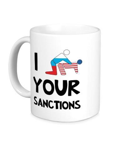 Керамическая кружка I your sanctions
