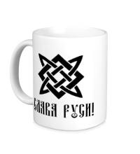 Керамическая кружка Слава Руси