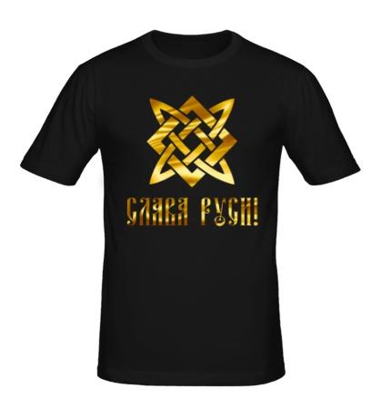 Мужская футболка Слава Руси, золото