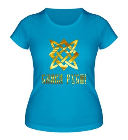 Женская футболка Слава Руси, золото