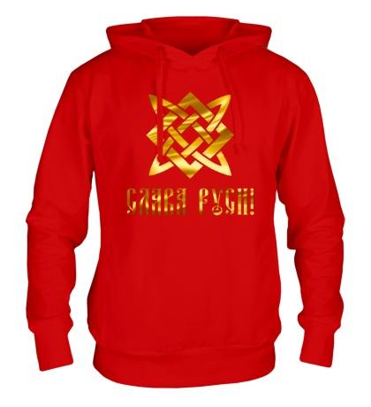 Толстовка с капюшоном Слава Руси, золото