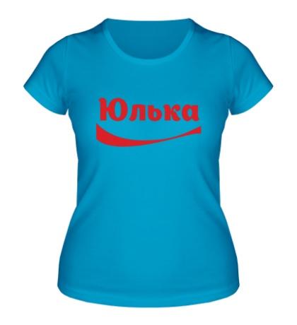 Женская футболка Юлька