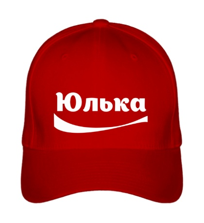 Бейсболка Юлька