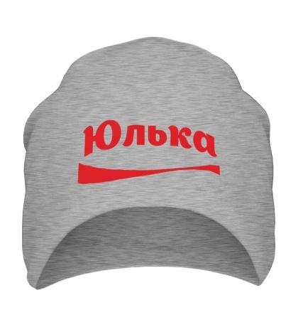 Шапка Юлька