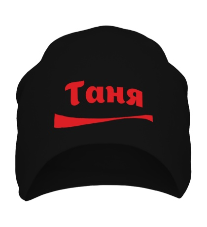 Шапка Таня
