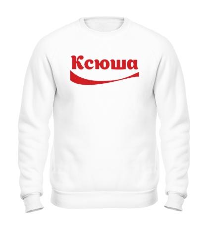 Свитшот Ксюша