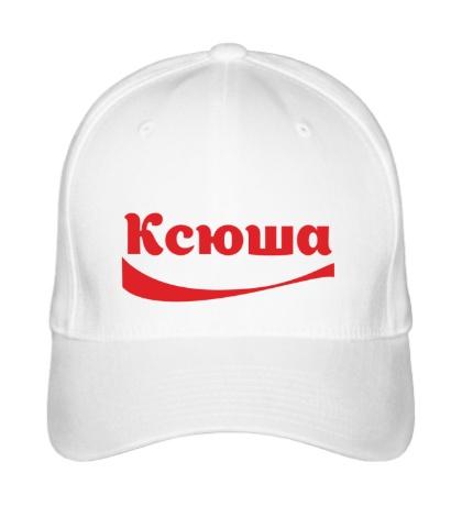Бейсболка Ксюша