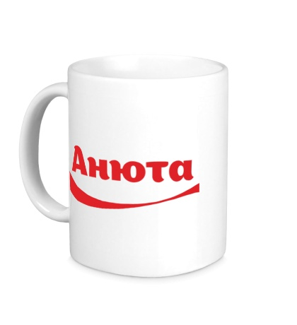 Керамическая кружка Анюта