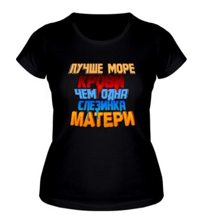Женская футболка Мать не дам в обиду!