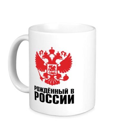 Керамическая кружка Рожденный в России