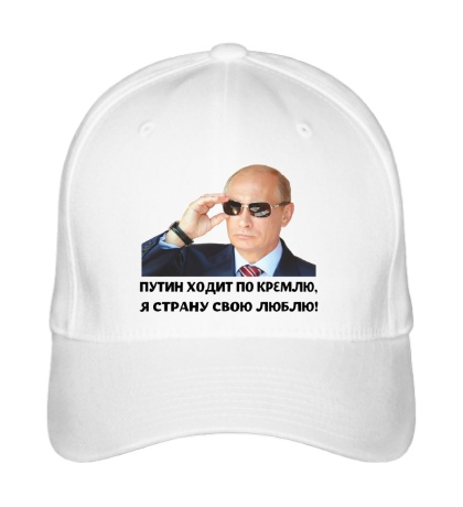 Бейсболка Путин ходит по Кремлю