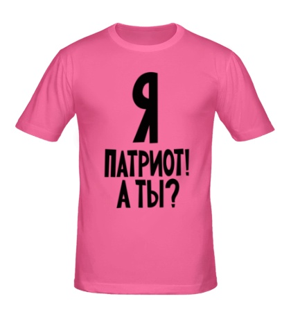 Мужская футболка А ты патриот?