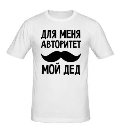 Мужская футболка Мой дед авторитет