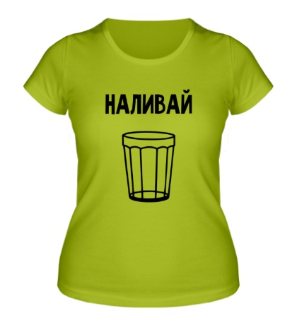 Женская футболка Наливай