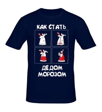 Мужская футболка Как стать Дедом Морозом