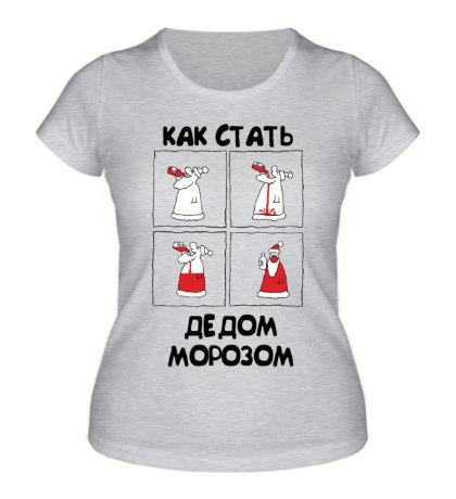 Женская футболка Как стать Дедом Морозом