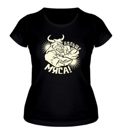 Женская футболка Больше мяса свет