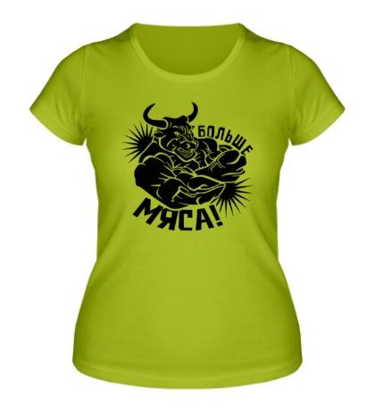 Женская футболка Больше мяса