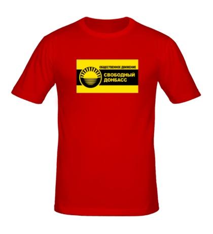 Мужская футболка Свободный Донбасс
