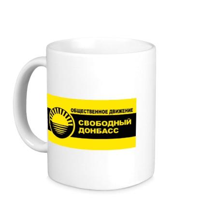 Керамическая кружка Свободный Донбасс