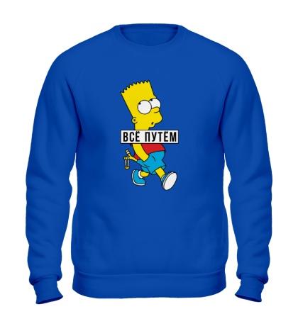 Свитшот Барт Симпсон Всё путем