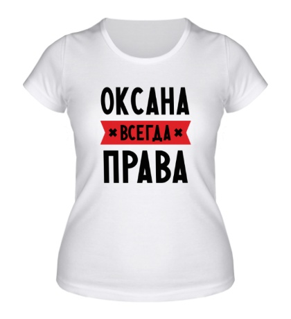 Женская футболка Оксана всегда права