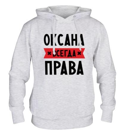 Толстовка с капюшоном Оксана всегда права