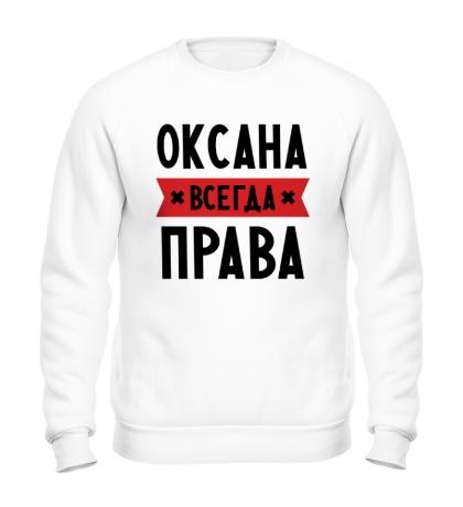 Свитшот Оксана всегда права