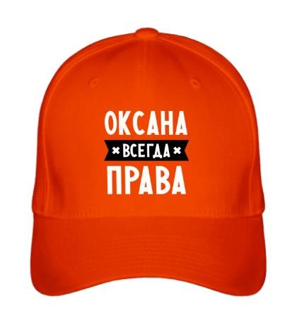 Бейсболка Оксана всегда права