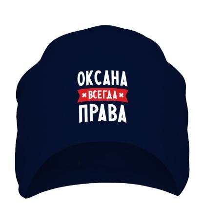 Шапка Оксана всегда права