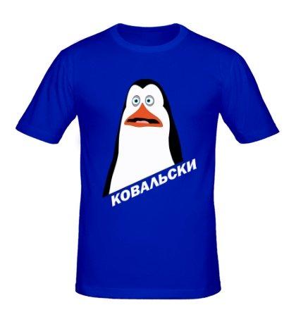 Мужская футболка Ковальски