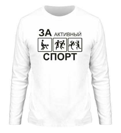 Мужской лонгслив За активный спорт