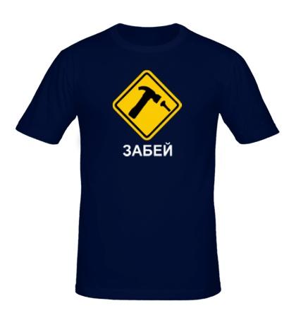 Мужская футболка Забей!