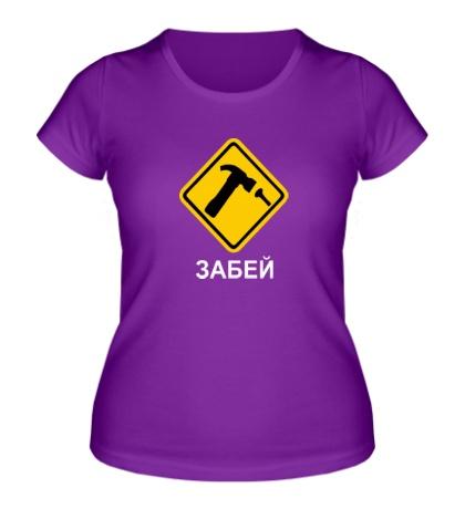 Женская футболка Забей!