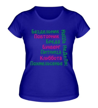 Женская футболка Наша неделя