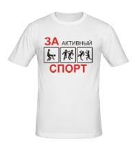 Мужская футболка За активный спорт