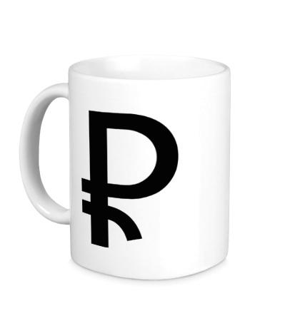 Керамическая кружка Рубль приуныл
