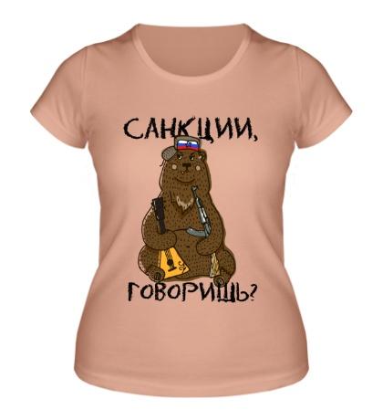 Женская футболка Санкции говоришь?