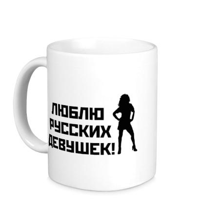 Керамическая кружка Люблю русских девушек