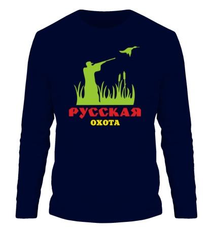 Мужской лонгслив Русская охота на утку