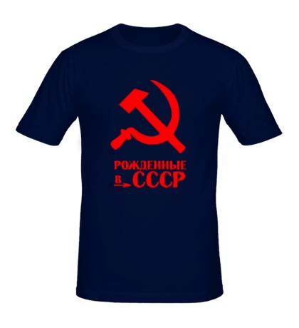 Мужская футболка Рожденные в СССР