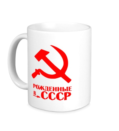 Керамическая кружка Рожденные в СССР