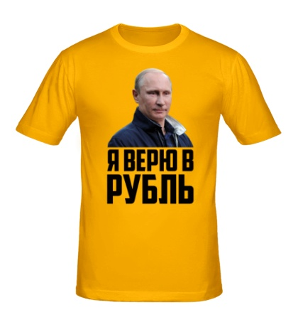 Мужская футболка Я верю в рубль