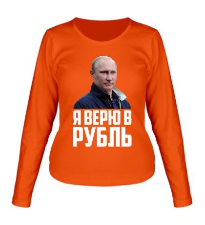 Женский лонгслив Я верю в рубль