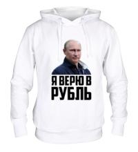 Толстовка с капюшоном Я верю в рубль