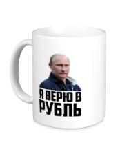 Керамическая кружка Я верю в рубль