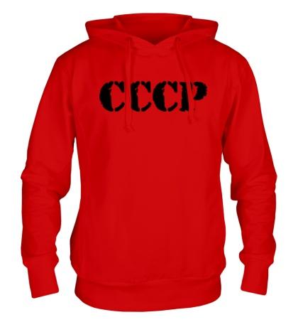 Толстовка с капюшоном Я из СССР