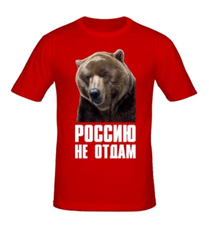 Мужская футболка Россию не отдам