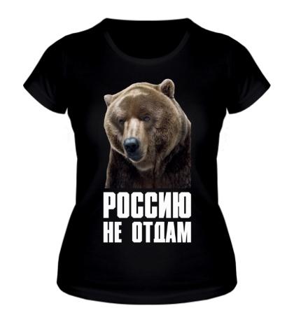 Женская футболка Россию не отдам