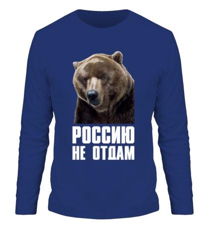 Мужской лонгслив Россию не отдам